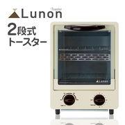 2段式オーブントースターLunon