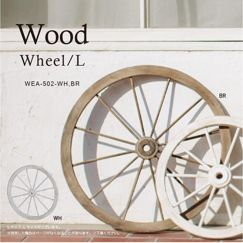 存在感のある木製インテリアホイール【ウッド・ホイール・L】
