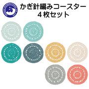 ■湘南インターナショナル■■2019SS 新作■ かぎ針編み コースター 4枚セット