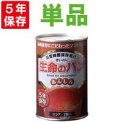 非常食 【5年保存】生命のパン (ココア)1缶(2個入)