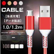 充電ケーブル iPhone android type-c /Micro USB/Lightning データ転送 高耐久ナイロン 断線防止