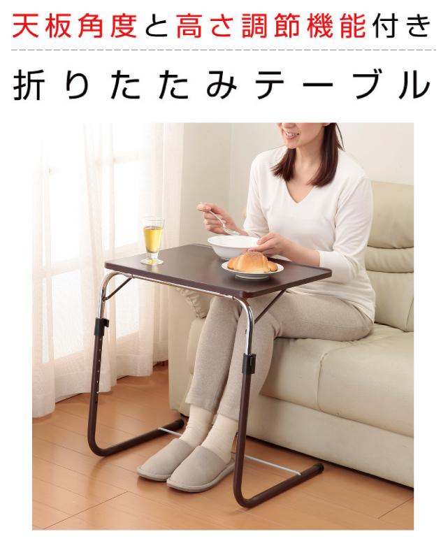 角度調整付き 折りたたみ式 テーブル 補強バー付 サイドテーブル