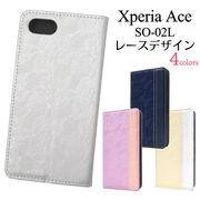 スマホケース 手帳型 Xperia Ace SO-02L ケース 手帳ケース エクスペリアエース 携帯ケース おすすめ