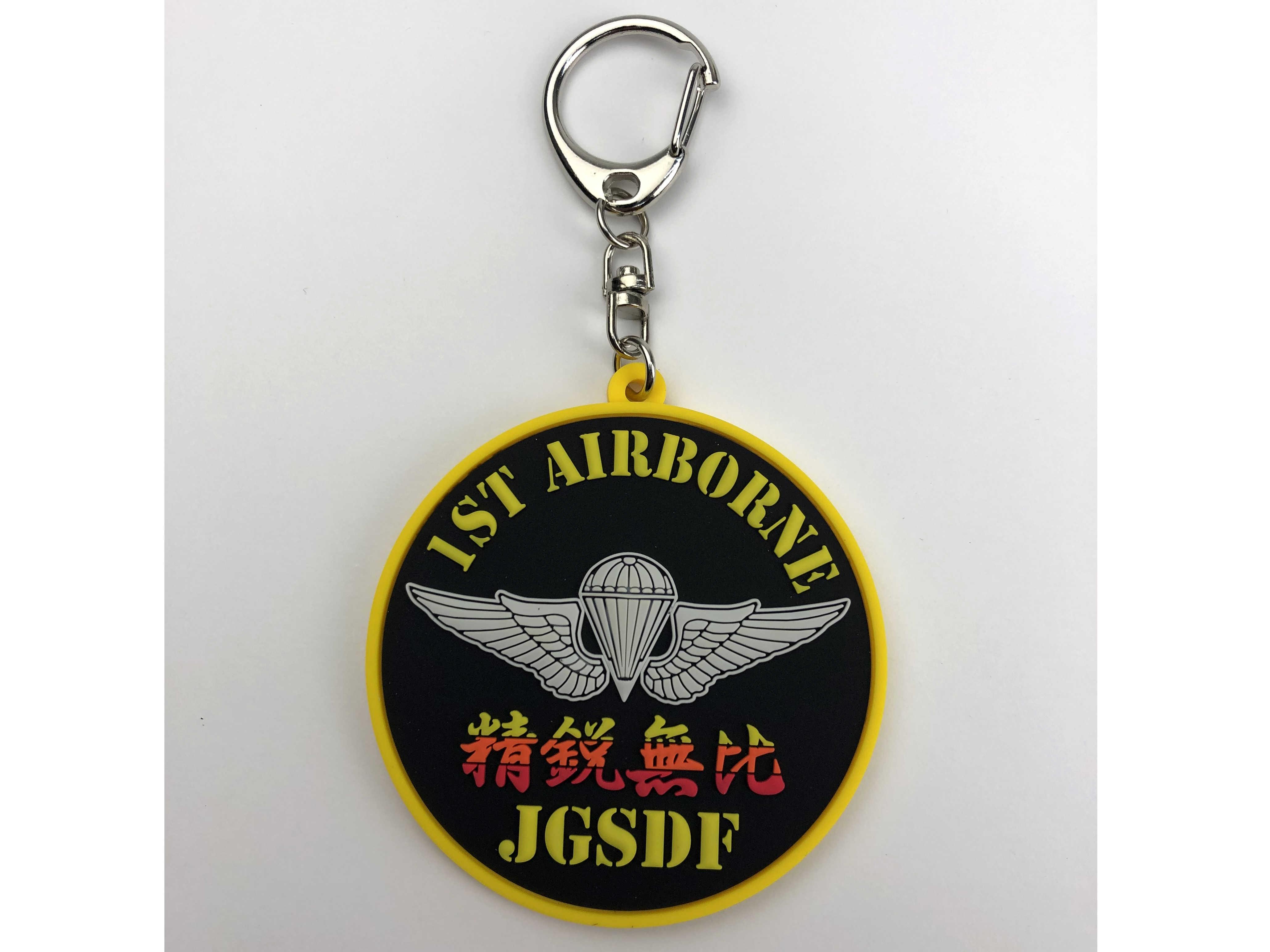 KBオリジナルアイテム ソフトキーホルダー 陸上自衛隊 1st AIRBORNE