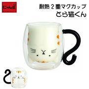 「にゃん屋」★耐熱2重マグカップ とら猫くん