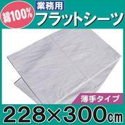 シーツ業務用綿100% フラットシーツ白 キングロングサイズ薄手 ホワイト228cmx300cm