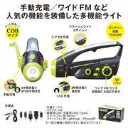 ハイパワー充電 COBライト&ラジオ(スマホ対応) /ラジオ 手動充電 スマホ充電 災害対策