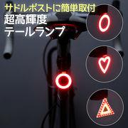 自転車 テールライト USB充電式 バックライト 夜間 バイク