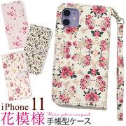 アイフォン スマホケース iphoneケース 手帳型 iPhone 11 手帳型ケース 花柄 レディース プレゼント