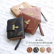 【即納】選べる4色【リーフパンチ二つ折りミニ財布】