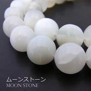 ムーンストーンAA(白)【丸玉】12mm 【天然石ビーズ・パワーストーン・1連販売・ネコポス配送可】