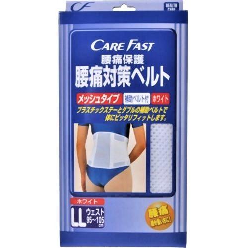 CareFast ケアフアスト 腰痛対策メッシュタイプLL
