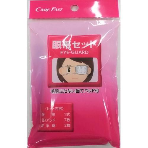 CareFast フアスト 眼帯セット 袋入