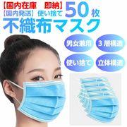 【即納】】msk005 50枚セット 使い捨て 不織布マスク 男女兼用