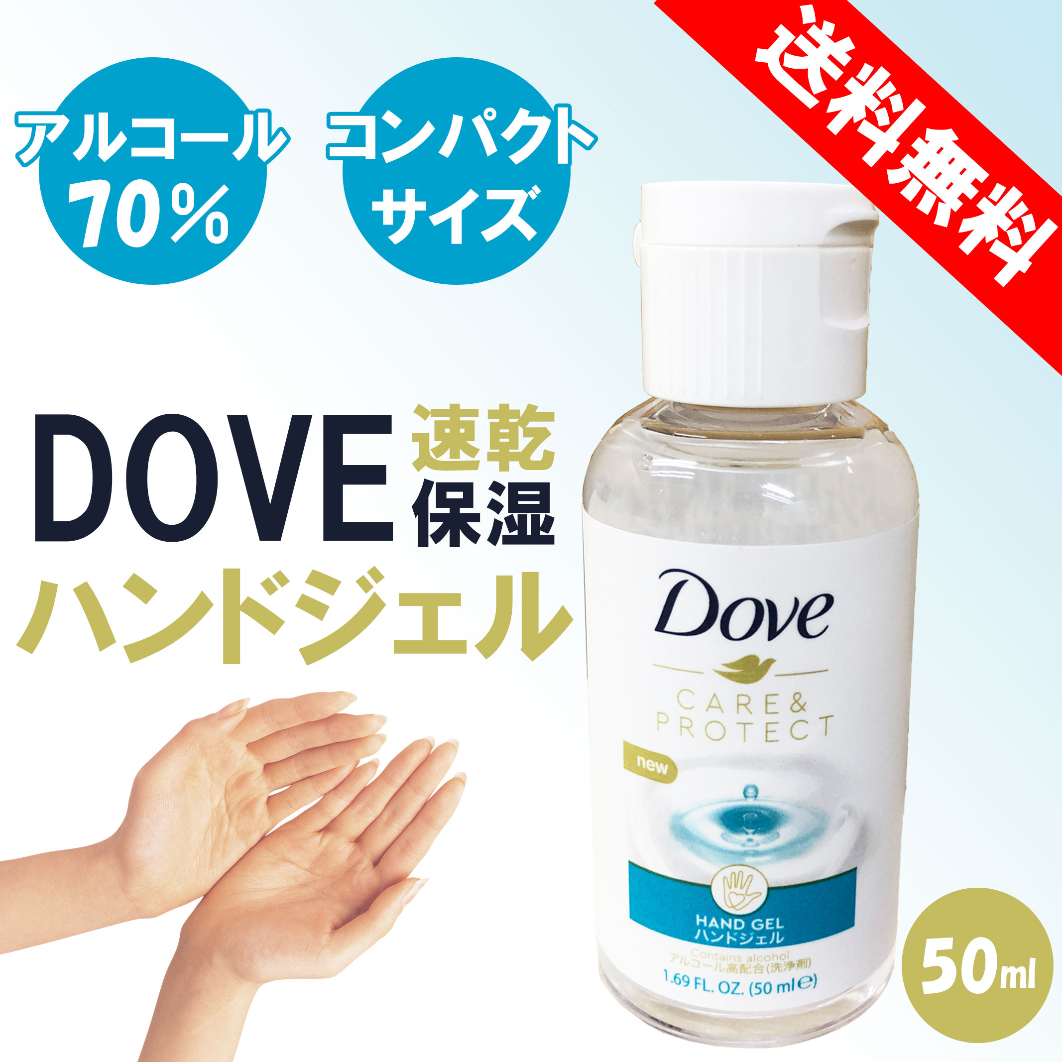 濃度検査済み ダブ Dove クリーン ハンドジェル 50ml アルコール 除菌 コンパクト保湿
