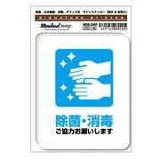 サインステッカー 除菌・消毒 ご協力お願いします 表示 SGS240 識別 標識 ピクトサイン 2020新作