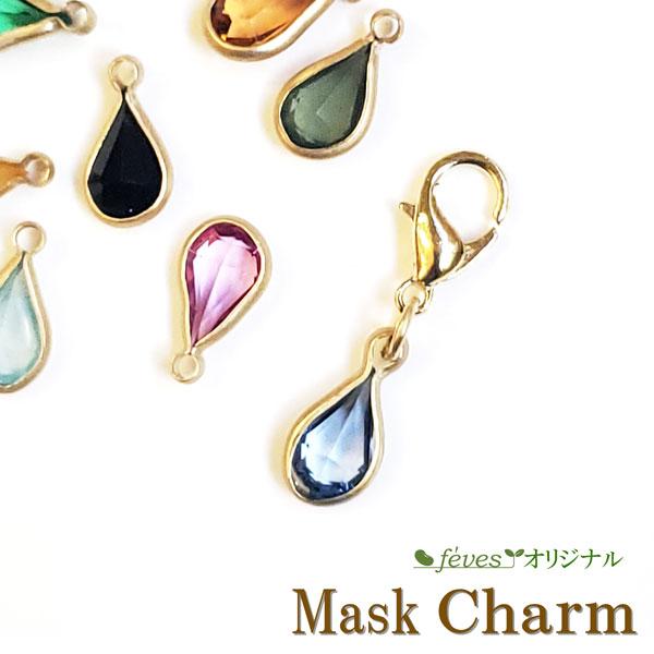 【マスクチャーム】マスク アクセサリー チャーム マスクイヤリング マスクピアス 日本製 プレゼント