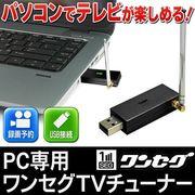 パソコンでテレビが見れるテレビチューナー/USBに差すだけ/ワンセグ/電子番組表/チューナー F型付:ブラック