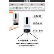 購入制限なし!K9自動測温付きディスペンサー  三脚付き(小型・軽量なタイプ)