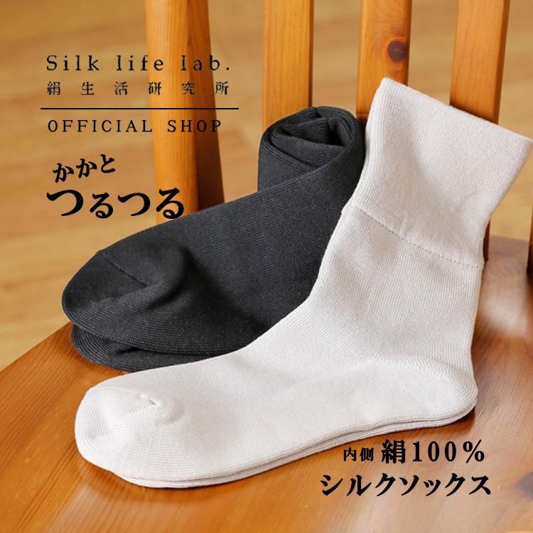 乾燥 抗菌 消臭 特許加工技術を採用した肌にやさしい ◆ レディース シルク靴下(ソックス)