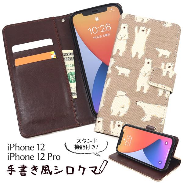 アイフォン スマホケース iphoneケース 手帳型 日本製 生地 iPhone 12mini シロクマデザイン