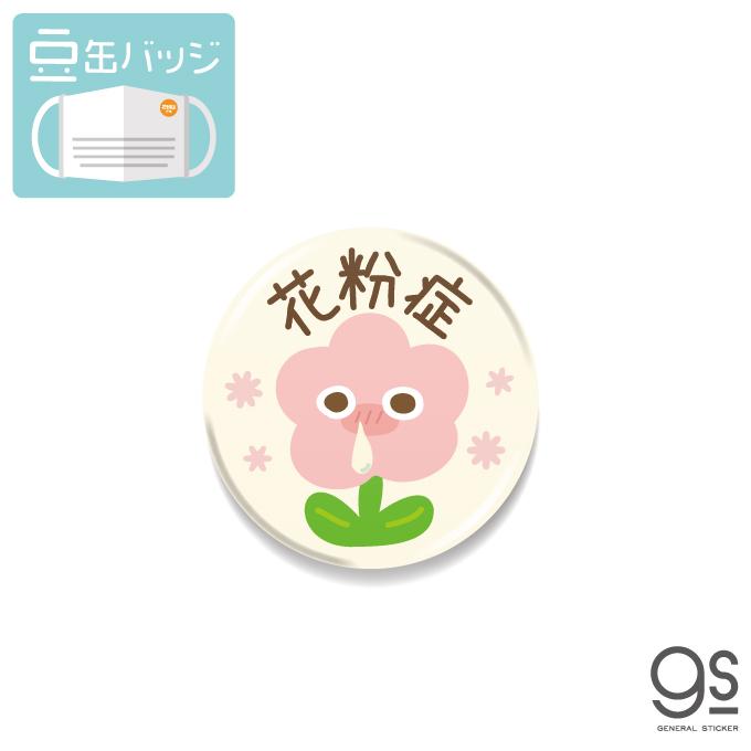 豆缶 マスクにつける缶バッジ 花粉症 イラスト お花 かわいい アピール アクセサリー コロナ対策 MAME124