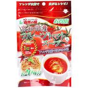 ※高知県産 フルーツトマトスープ お得用 160g