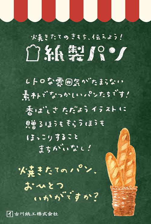 古川紙工 株式会社