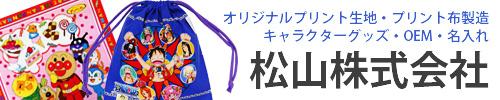 松山 株式会社