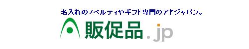 株式会社 アド・ジャパン