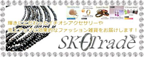 株式会社 エスケートレード