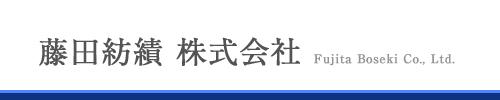 藤田紡績 株式会社