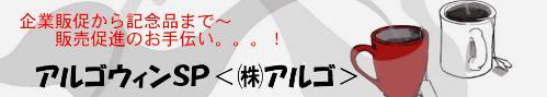 アルゴウィンSP★<株式会社アルゴ>