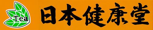 株式会社 日本健康堂
