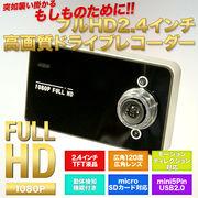 Full HD 60FP ドライブレコーダー 高画質 常時録画  動体検知 140度広角 1080万