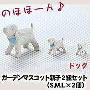 ガーデンマスコット親子2組セット(S・M・L×2個) ドッグ