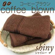 【激安!格安タオル】ホテルタイプ(日本製)シャイニーハンドタオル■コーヒー色