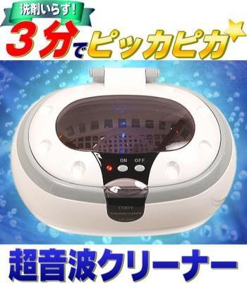 ロングセラー 人気 超音波洗浄機 メガネ洗浄器 超音波洗浄器 超音波クリーナー ソニックウェーブ 卓上型