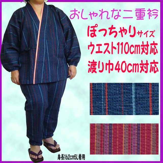 ポッチャリサイズの レデイース作務衣