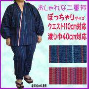 ポッチャリサイズの レデイーズ作務衣