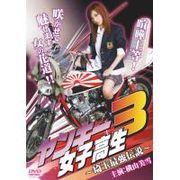 DMSM-8528 DVD ヤンキー女子高生3 埼玉最強伝説