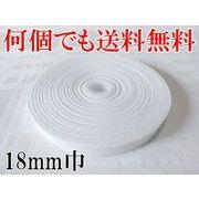 【送料無料セール】業務用上質平ゴム白色・18mm巾・国産