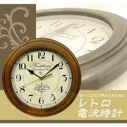DQL711 レトロ電波時計(アンティーク電波掛け時計)