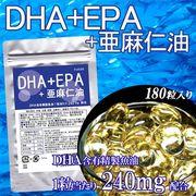 【大容量】生-NAMA-DHA+EPA+亜麻仁油