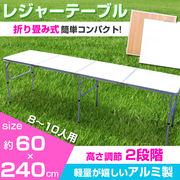 アウトドアテーブル1824