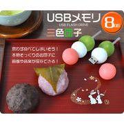 <USBメモリ・8GB>三色団子のUSBメモリ!
