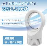 【ECO冷房】羽根なし扇風機(ホワイト)