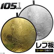 商品撮影や人物撮影に! 105cm丸レフ板 (ゴールド/シルバー)