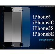 傷、ほこりから守る! iPhone5/5s/SE/5c用液晶保護シール