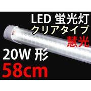 LED蛍光灯 直管 20W型 58cm 昼白色  クリアカバー グロー式工事不要 [TUBE-60-CL]